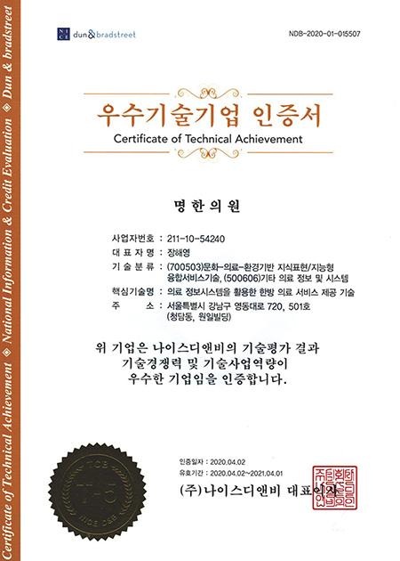 우수기술기업인증서
